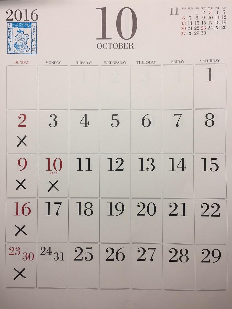 10月の営業日のご案内。